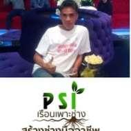 Suwicha Prasanthong